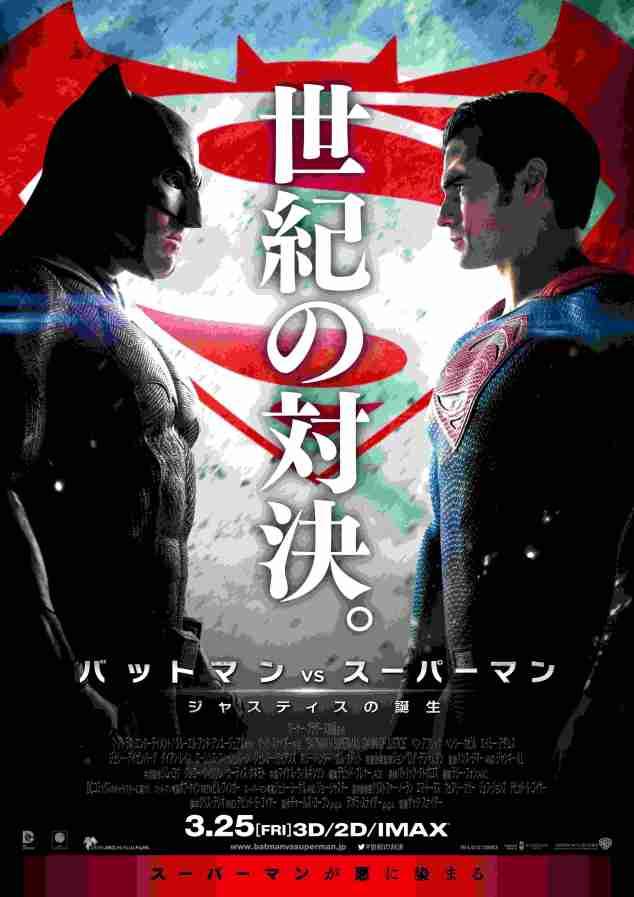 BvsS_Jpn_Poster_0215fix_R